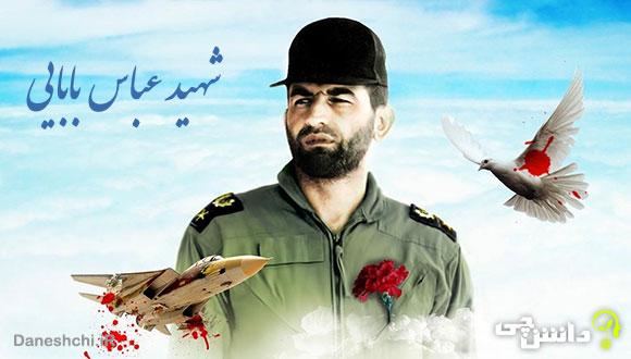 تحقیق در مورد زندگی شهید عباس بابایی