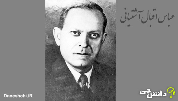 زندگینامه عباس اقبال آشتیانی