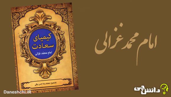 تحقیق در مورد زندگی امام محمد غزالی