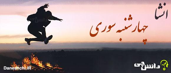 انشا چهارشنبه سوری
