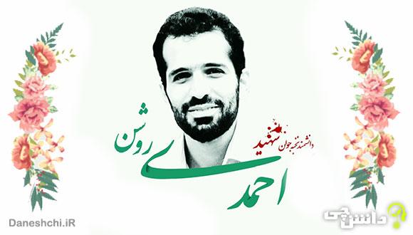 تحقیق در مورد زندگی شهید احمدی روشن