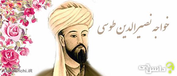تحقیق در مورد خواجه نصیرالدین طوسی