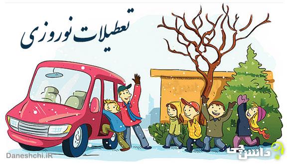 انشا تعطیلات عید نوروز