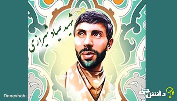 تحقیق در مورد زندگی شهید صیاد شیرازی
