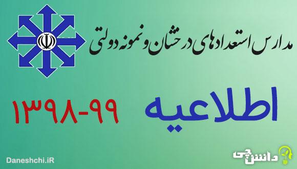 زمان پرادخت وجه و ثبت نام مدارس نمونه دولتی 99-1398