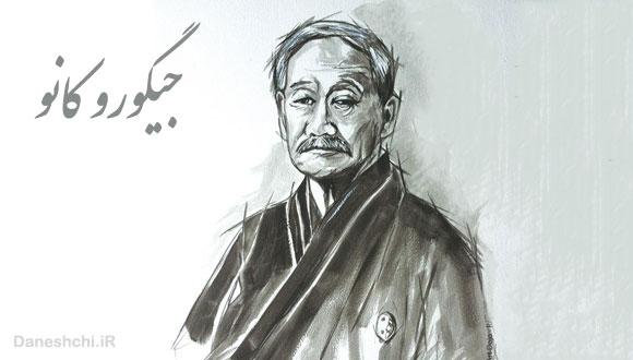 جیگورو کانو