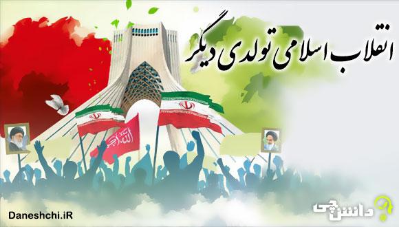 انقلاب اسلامی تولدی دیگر