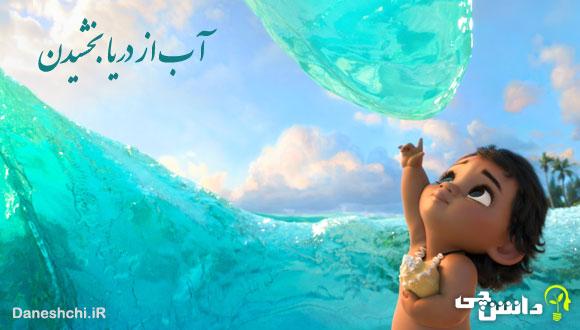 ضرب المثل آب از دریا بخشیدن