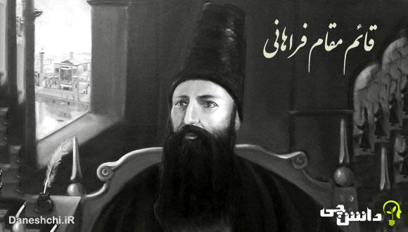 زندگینامه قائم مقام فراهانی