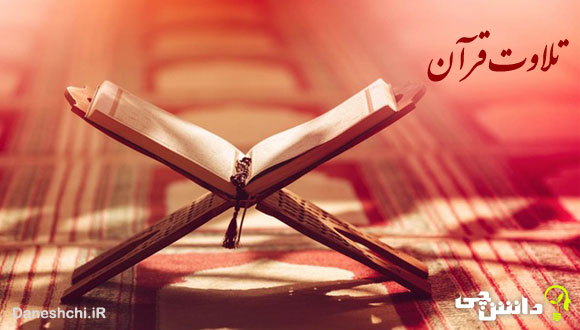 آثار خواندن قرآن کریم