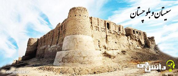 تحقیق مختصر درباره ی استان سیستان و بلوچستان و ادبیات و فرهنگ بومی آن