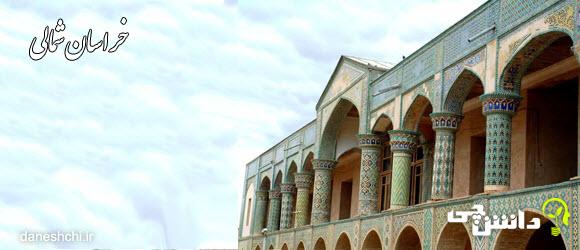 ادبیات و فرهنگ بومی خراسان شمالی