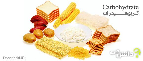 کربوهیدرات چیست؟ - Carbohydrate