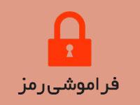 راهنمای فراموشی رمز پنل همگام