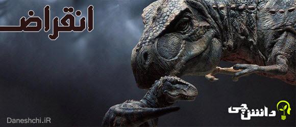 علل انقراض دایناسورها