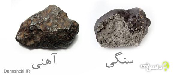 در مورد شهاب سنگ آهنی - شهاب سنگ سنگی