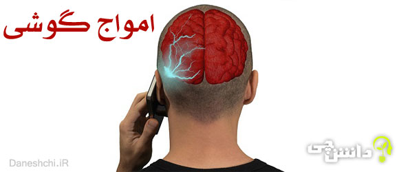 امواج گوشی (Phone-waves)