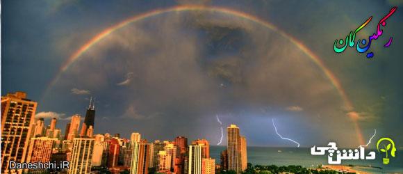 رنگین کمان (Rainbow)