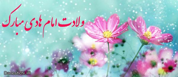 تبریک ولادت امام هادی