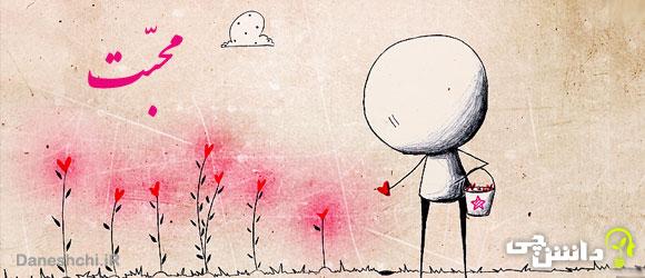 داستان درباره محبت