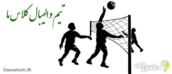 تیم والیبال کلاس ما
