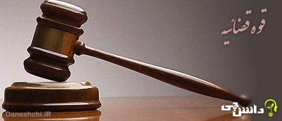 تحقیق درباره نقش و وظایف قوه قضائیه