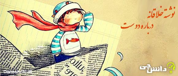 جمله تازه و خلاقانه دوستی یا دوست خوب