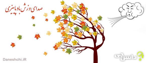 انشا در مورد صدای وزش باد پاییزی
