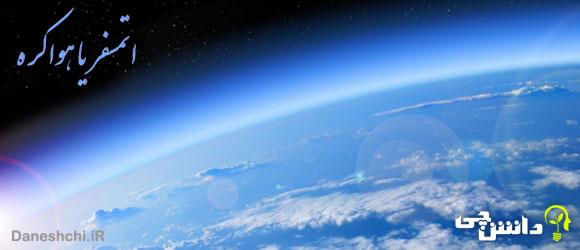 تحقیق در مورد اتمسفر یا هواکره