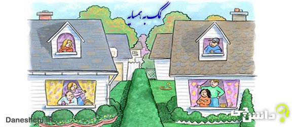 انشای طنز و غیر طنز کمک به همسایه ها