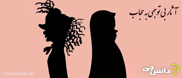 آثار و پیامدهای بی توجهی به حجاب