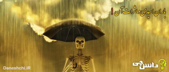 تحقیق در مورد باران اسیدی