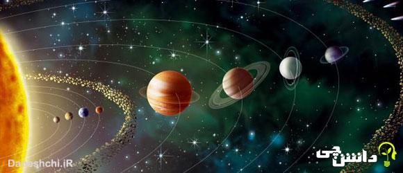 تحقیق در مورد منظومه شمسی