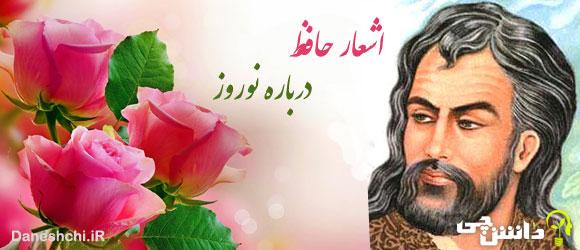 شعر درباره عید نوروز از حافظ