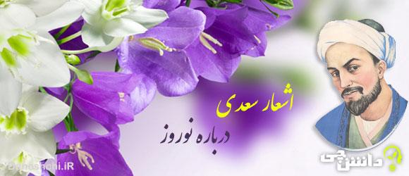 شعر درباره عید نوروز از سعدی