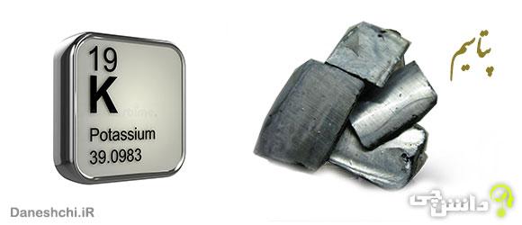 عنصر پتاسیم K 19، عنصری از جدول تناوبی