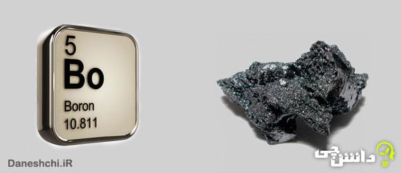 بور B 5، عنصری از جدول تناوبی