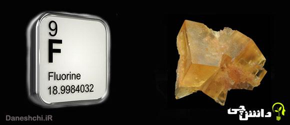 فلوئور F 9، عنصری از جدول تناوبی