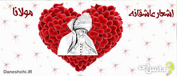 اشعار زیبا مولانا در مورد عشق