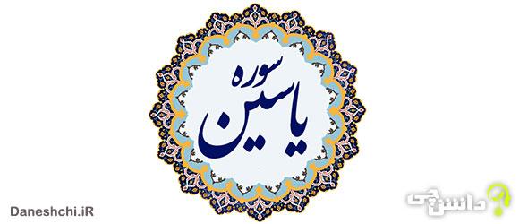 متن سوره یاسین + ترجمه فارسی