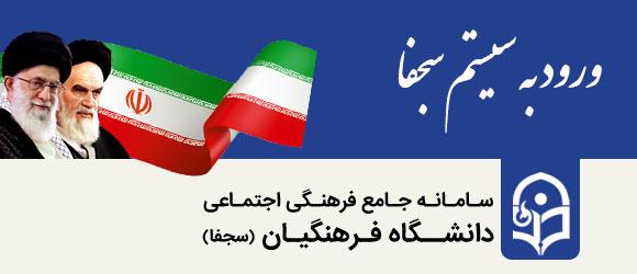 سامانه دانشگاه فرهنگیان سجفا - sajfa.cfu.ac.ir