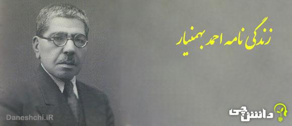 تحقیق در مورد زندگی احمد بهمنیار