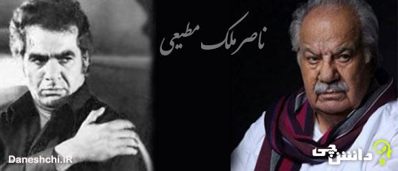تحقیق در مورد زندگی ناصر ملک مطیعی