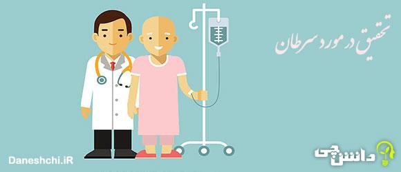 تحقیق در مورد سرطان و انواع آن