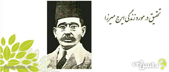تحقیق در مورد زندگی ایرج میرزا