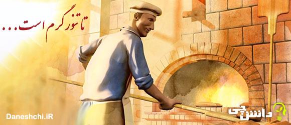 ضرب المثل تا تنور گرم است نان را بچسبان