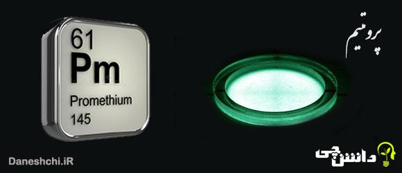 عنصر پرومتیم Pm 61، عنصری از جدول تناوبی