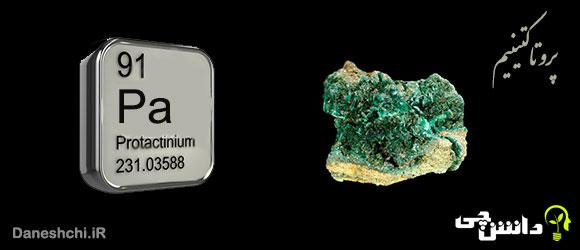عنصر پروتاکتینیم Pa 91، عنصری از جدول تناوبی