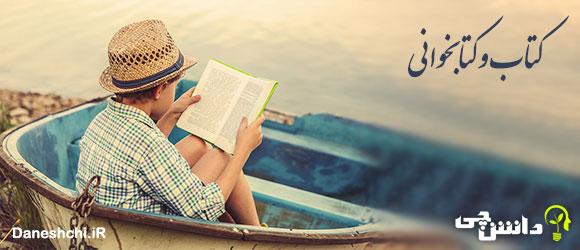 انشا در مورد کتاب و کتابخوانی