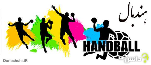تحقیق درباره ورزش هندبال